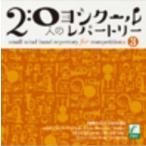 土気シビックウインドオーケストラ 20人のコンクールレパートリー Vol.3 - 華の伽羅奢 CD