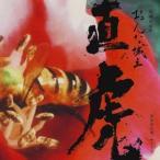 菅野よう子 NHK大河ドラマ おんな城主 直虎 音楽虎の巻 サントラ [Blu-spec CD2] Blu-spec CD
