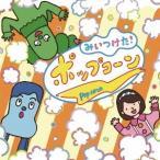 コッシー&スイちゃん&サボさん&オフロスキー みいつけた! ポップコーン CD