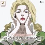 """""ClassicaLoid"""" presents ORIGINAL CLASSICAL MUSIC No.4 CD"