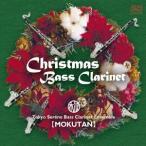 東京セレーノ・バスクラリネットアンサンブル クリスマス・バスクラ CD