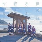 NGT48 世界はどこまで青空なのか? (Type-C) [CD+DVD]<初回限定仕様> 12cmCD Single 特典あり