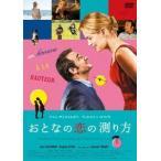おとなの恋の測り方 DVD