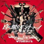 東京スカパラダイスオーケストラ 白と黒のモントゥーノ feat.斎藤宏介(UNISON SQUARE GARDEN) [CD+DVD] 12cmCD Single