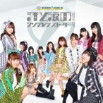 SUPER☆GiRLS 汗と涙のシンデレラストーリー [CD+Blu-ray Disc] 12cmCD Single
