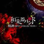 和楽器バンド 軌跡 BEST COLLECTION+ (MUSIC VIDEO盤) [CD+Blu-ray Disc+スマプラ付] CD
