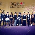 和楽器バンド 軌跡 BEST COLLECTION+ CD