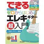 宮脇俊郎 できる DVDとCDでゼロからはじめる エレキギター超入門 [BOOK+DVD+CD] Book