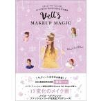 Miracle Vell Magic Vell's MAKEUP MAGIC - ミラクル ベル マジックの、メイクでなりたい女の子になれる17の魔法 - Book