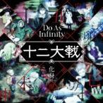 Do As Infinity 化身の獣 12cmCD Single 特典あり