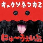 キュウソネコカミ にゅ〜うぇいぶ<通常盤/初回限定仕様> CD 特典あり