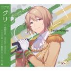 島崎信長 双子の魔法使いリコとグリ ソロシリーズ グリ「Simple→Dimple」 CD
