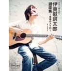伊東歌詞太郎 伊東歌詞太郎譜面集〜音楽の入り口〜 ギター弾き語り Book