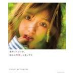 松村沙友理 松村沙友理写真集 意外っていうか、前から可愛いと思ってた Book 特典あり