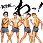 舞祭組 舞祭組の、わっ! (B) [CD+DVD]<初回生産限定盤> CD