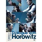 渡辺謙 ホロヴィッツとの対話 DVD画像