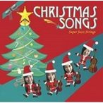 SJS (Super Jazz Strings) クリスマス・ソングス CD