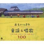 ���⤤�ä���Ƹ��&���� 100 CD
