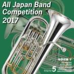 Various Artists 全日本吹奏楽コンクール2017 Vol.5 中学校編V CD