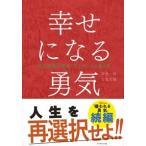 岸見一郎 幸せになる勇気 自己啓発の源流「アドラー」の教えII Book