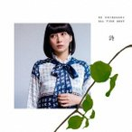 柴咲コウ KO SHIBASAKI ALL TIME BEST 詩 CD