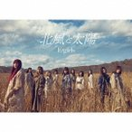 E-girls 北風と太陽 [CD+DVD+写真集]<初回生産限定盤> 12cmCD Single