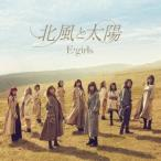 E-girls 北風と太陽 [CD+DVD]<通常盤> 12cmCD Single