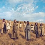 E-girls 北風と太陽<通常盤> 12cmCD Single
