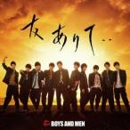 BOYS AND MEN 友ありて・・ [CD+DVD]<初回限定盤> CD