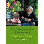Tasha Tudor ターシャ・テューダー 静かな水の物語 Blu-ray Disc 特典あり