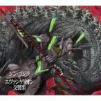 鷺巣詩郎 シン・ゴジラ対エヴァンゲリオン交響楽<初回限定盤> CD