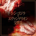 鷺巣詩郎 シン・ゴジラ対エヴァンゲリオン交響楽<通常盤> CD