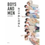 BOYS AND MEN BOYS AND MEN Presents なごやめしのほん Book