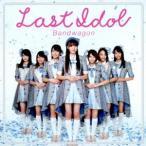 ラストアイドル バンドワゴン (Type-A) [CD+DVD]<