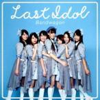 ラストアイドル バンドワゴン (Type-D) [CD+DVD]<