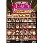 ボウリング革命 P★LEAGUE オフィシャルDVD VOL.12 ドラフト会議MAX II 〜P★リーグ初!ファン投票でキャプテン選抜〜 DVD 特典あり
