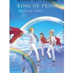 劇場版 KING OF PRISM -PRIDE the HERO- [2Blu-ray Disc+CD]<初回生産特装版> Blu-ray Disc ※特典あり