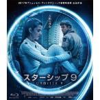 スターシップ9 Blu-ray Disc