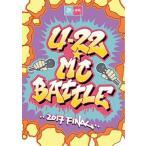 9for U-22 MC BATTLE 2017 FINAL DVD