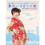 横山由依 横山由依(AKB48)がはんなり巡る 京都いろどり日記 第2巻 「京都の絶景 見とくれやす」編 DVD 特典あり