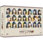 欅坂46 全力!欅坂46バラエティー KEYABINGO!2 Blu-ray BOX Blu-ray Disc 特典あり