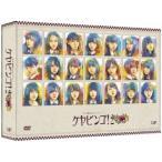 欅坂46 全力!欅坂46バラエティー KEYABINGO!2 DVD-BOX<初回生産限定版> DVD 特典あり