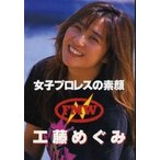 工藤めぐみ 女子プロレスの素顔 工藤めぐみ DVD