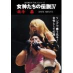北斗晶 女神たちの伝説IV 北斗晶 DVD