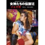 ブル中野 女神たちの伝説VII ブル中野 DVD