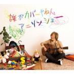 影山ヒロノブ 誰がカバーやねんアニソンショー [3CD+Blu-ray Disc+2DVD+フォトブック]<初回生産限定盤> CD 特典あり