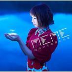 Yahoo!タワーレコード Yahoo!店MEME 自分いじめ禁止の歌 12cmCD Single