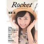 Rocket vol.9 Book