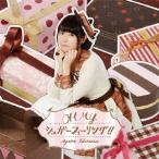 竹達彩奈 OH MY シュガーフィーリング!! [CD+DVD]<初回限定盤> 12cmCD Single 特典あり