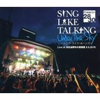 SING LIKE TALKING SING LIKE TALKING Premium Live 28/30 Under The Sky 〜シング・ライク・ホーンズ〜 Live at 日比 Blu-ray Disc